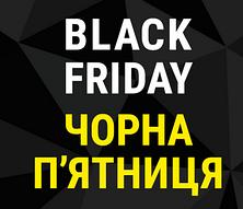 Черная пятница скоро!
