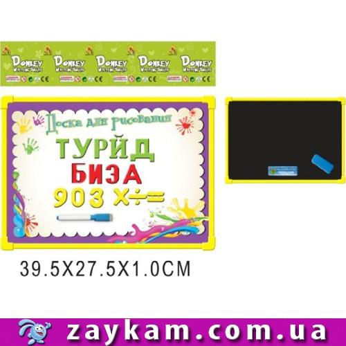 Дошка магніт R7113-160шт2 63 символу ріс букви цифри,двухстор 39,527,51 см