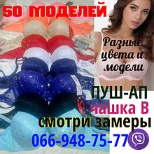 Лифчики объём под грудью от 60 до 72 см ( синий,беж,чёрный, красный, белый, розовый, бирюзовый, сирень)