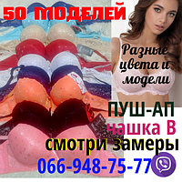 Пушап лифчики объём под грудью от 60 до 72 см ( синий,беж,чёрный, красный, белый, розовый, бирюзовый )