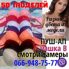 Пушап бюстгальтер объём под грудью от 60 до 72 см ( синий,беж,чёрный, красный, розовый, бирюзовый )