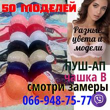 Много лифчики объём под грудью от 60 до 72 см ( красный, белый, синий,беж,чёрный, розовый, бирюзовый )