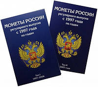 Альбом-планшет для монет России регулярного выпуска с 1997 по 2018 год. (в наборе 2 тома)