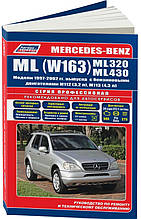 MERCEDES-BENZ  ML (W163)  ML320/ML430  Модели 1997-2002 гг. Руководство по ремонту и эксплуатации