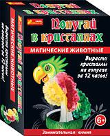 Набор для опытов 0270 «Магические животные. Папугай в кристаллах»