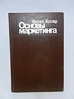 Котлер Ф. Основы маркетинга (б/у).