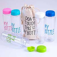 Бутылка для напитков My Bottle RA 8817 (цвета в ассортименте)