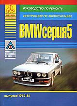 BMW серия 5   Модели 1972-1987 гг.  Руководство по ремонту и эксплуатации