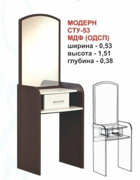 Модерн СТУ-53 МДФ