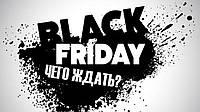 Настоящая Черная пятница