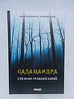 Грабинський С. Саламандра (б/у).
