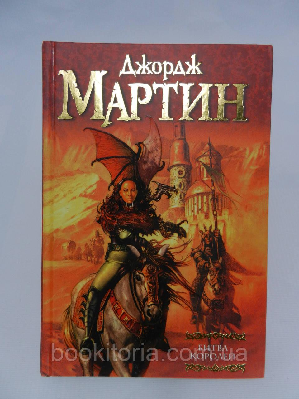 Мартин Дж. Битва королей (полная версия) (б/у).