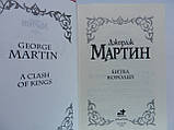 Мартин Дж. Битва королей (полная версия) (б/у)., фото 5