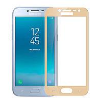 Защитное стекло Full Screen Samsung J250 (J2-2018) Gold (299107)