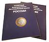 Альбом-планшет для 10-руб Биметаллических монет России