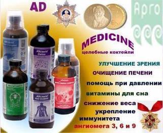КОЛЛОИДНЫЕ ФИТОФОРМУЛЫ AD MEDICINE, США (самые эффективные препараты, усвоение 98 %)