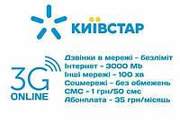 Сим карта Онлайн 3G от Київстар