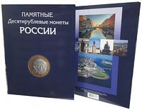 Альбом-планшет для 10-руб Биметаллических и Стальных монет России., фото 1