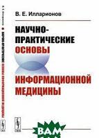 Илларионов В.Е. Научно-практические основы информационной медицины