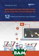 Мауэргауз Ю.Е. Динамические расписания для гибких производств: 12 компьютерных программ