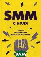 Смолина Валерия Андреевна SMM с нуля. Секреты продвижения в социальных сетях