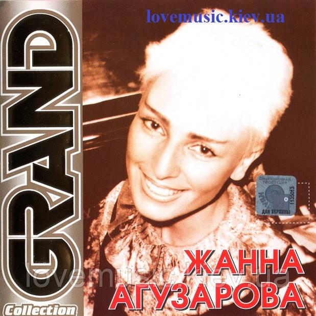 Музичний сд диск ЖАННА АГУЗАРОВА  Grand collection (2009) (audio cd)