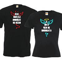 Прикольные футболки для двоих Я ни в чем не виновата