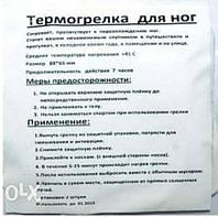 Термо-грелка ,термо-стелька для ног,одноразовая оптом