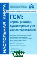 Касьянова Галина Юрьевна ГСМ: нормы расхода, бухгалтерский учет и налогообложение