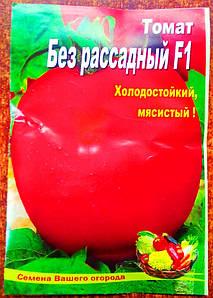 Семена Помидор сорт Без рассадный F1, пакет 10х15 см