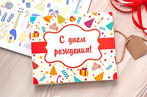 Шоколадный набор С Днем Рождения большой