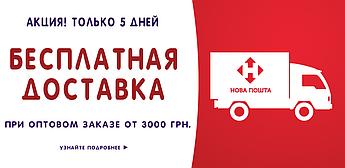 Акция! Бесплатная доставка на оптовые заказы от 3000 грн.!