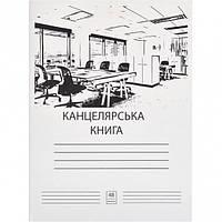 """Книга канцелярская А4 """"Графика"""" 48л., клетка, офсет, шов"""