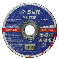 Круг отрезной S&R MEISTER 125 x 2,0 x 22,2 мм (металл) (131020125)