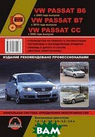 VW Passat B6 с 2005 года выпуска, VW Passat B7 с 2010 года выпуска, VW Passat CC с 2008 года выпуска. Руководство по ремонту и эксплуатации,