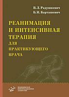 Радушкевич В.Л., Барташевич Б.И. Реанимация и интенсивная терапия для практикующего врача