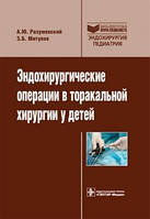 Разумовский А.Ю., Митупов З.Б. Эндохирургические операции в торакальной хирургии у детей
