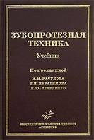 Расулов М.М., Ибрагимов Т. И. Зубопротезная техника