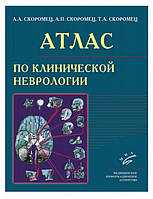 Скоромец А.А., Скоромец А.П. Атлас клинической неврологии