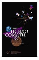 Смулевич А.Б. Лекции по психосоматике