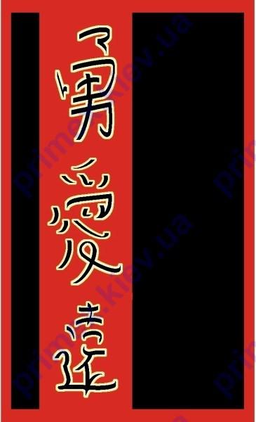 """Ковер для дома Дайси """"Иероглифы"""" цвет черный с красным"""