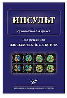 Стаховская Л.В., Котов С.В. Инсульт
