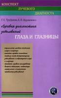 Труфанов Г.Е. Лучевая диагностика заболеваний глаза и глазницы