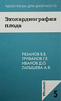 Рязанов В.В., Труфанов Г.Е., Иванов Д.О. Эхокардиография плода (ЭЛБИ-СПб)