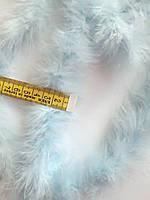 Пух на тасьмі 1,8 м 13 грам, голубий ніжний