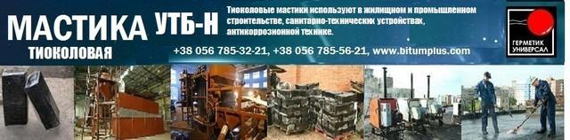 Мастика УТБ-Н