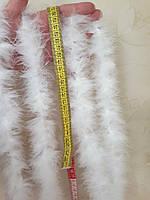 Пух на тасьмі 1,8 м 13 грам, білий