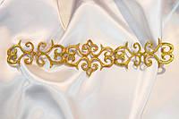 Термоклееевое кружево.Цвет Золото.Размер 29х5см.Цена за отрезок