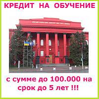 Кредит на обучение до 100.000 гривен