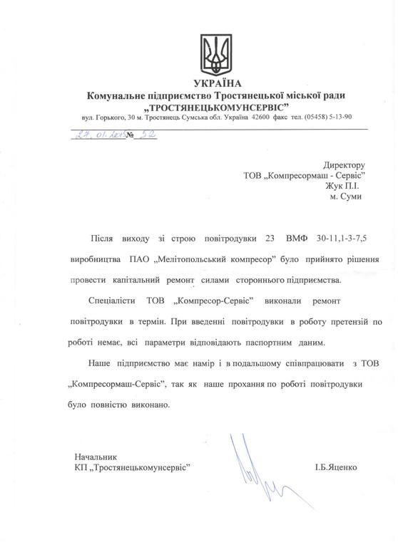 Капитальный ремонт воздуходувки 23 ВФМ 30-11,1-3-7,5